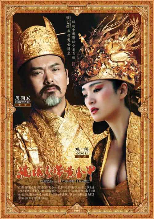 китайские фильмы для возрастных